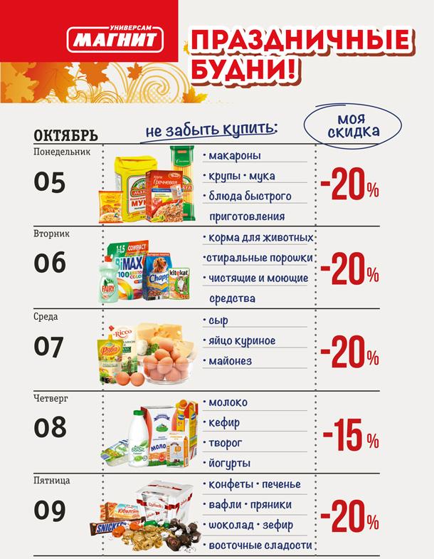 Магнит матвеев курган каталог товаров акции